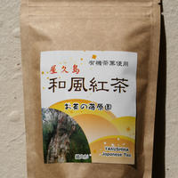屋久島 和風紅茶 無農薬茶 有機栽培