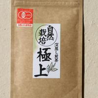 自然栽培 深蒸し煎茶「極上」 無農薬