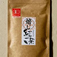 自然栽培 焙じ紅茶(べにふうき)無農薬