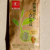 深蒸し煎茶「もえぎ」自然栽培 無農薬