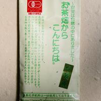 高級深蒸し煎茶「八十八夜」自然栽培 無農薬
