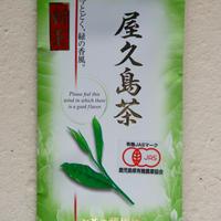 【数量限定】くりたわせ 有機煎茶(屋久島) 無農薬茶 有機栽培 緑茶