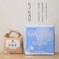 厳選米×天然水 「ヒノヒカリ」8kg「薩摩の奇蹟」10L