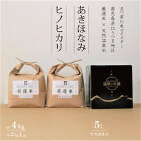 厳選米 「あきほなみ」「ヒノヒカリ」 計4kg  「薩摩の奇蹟」5L