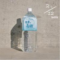「薩摩の奇蹟」2リットル12本入り ペットボトル
