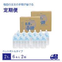 「薩摩の奇蹟」定期便 2リットルペットボトル 6本入 2箱