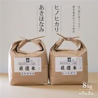 厳選米 「あきほなみ」「ヒノヒカリ」 計8kg