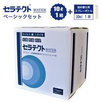 セラテクト ウォーター 10L1箱 ベーシックセット(携帯ミニボトル付)