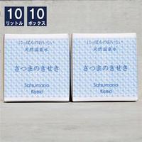 「薩摩の奇蹟」10リットル10箱