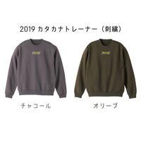 2019カタカナトレーナー(刺繍)