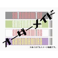 【オーダーメイド】ロゴガチャベルト