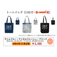 【11/15発売予定】トートバッグ