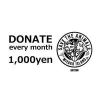毎月寄付1,000円