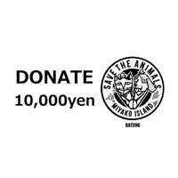 寄付金10,000円