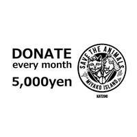毎月寄付5,000円