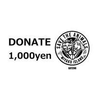 寄付金1,000円