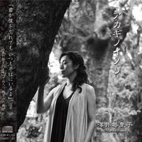 CD「アカギノイノリ」