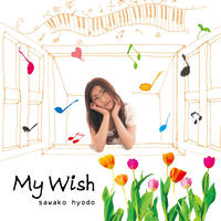 3rdアルバム My wish   [CD]