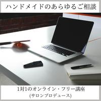 ◆オンライン講座・ハンドメイドのあらゆるご相談