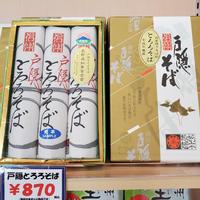 信州戸隠そば(戸隠松本製麺株式会社)160g×3 箱入り【常温配送】