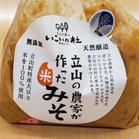 立山の農家が作った米みそ【750g袋入り】【クール便】