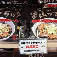 富山吟撰堂 富山ブラック【1食袋入り】