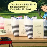 キャンプ・アウトドア用調味料5本SET