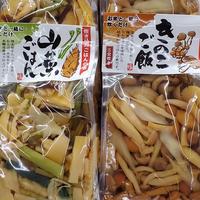 きのこご飯・山菜ごはん 【炊き込みご飯2種セット・各1個】