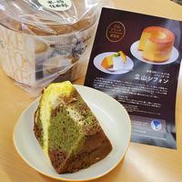 立山シフォン カモフラ 【ホール・冷凍発送】