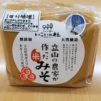 立山の農家が作った米みそ【すり味噌650g袋入り】【冷蔵便】