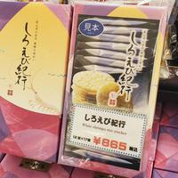 しろえび紀行 日の出屋製菓株式会社 【箱入り2枚×17袋】