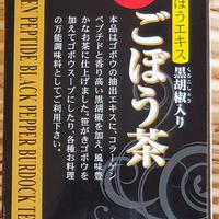 ごぼう茶【ごぼうエキス黒胡椒入り大 2g×40袋入】