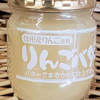りんごバター 200g