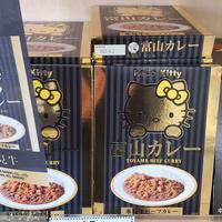 Hello Kitty  富山カレー 氷見牛ビーフカレー【200g箱入り 常温発送】