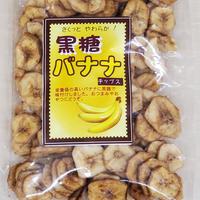 さくっとやわらか!! 黒糖バナナ 130g 【常温便配送】