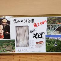 富山の味自慢 包丁切り手打風そば 北山製麺 5人前400g箱入【常温配送】