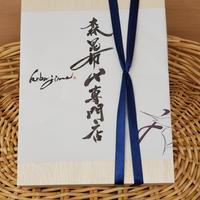 特上かじきマグロの昆布〆 森昆布〆専門店【冷凍発送】