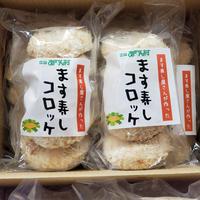 ます寿しコロッケ (80g×5個袋入り)×5袋 冷凍便