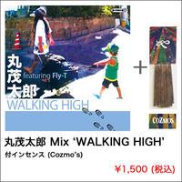 丸茂太郎 'WALKING HIGH' 付インセンス