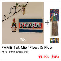 FAME 1st Mix 'FLOAT & FLOW' 付インセンス