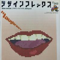 デザインフレックス 2000 vol.002