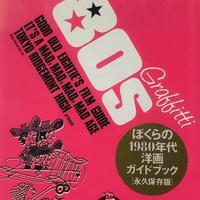 80s Graffitti ぼくらの1980年代洋画ガイドブック