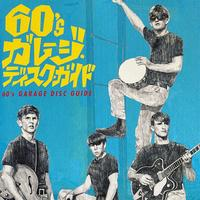60'sガレージ・ディスク・ガイド