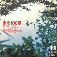 STUDIO VOICE 2002/11