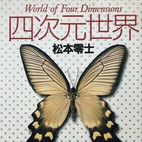 四次元世界