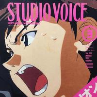 STUDIO VOICE 1997/03