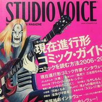 STUDIO VOICE 2006/09