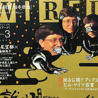 WIRED 1998/03
