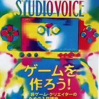 STUDIO VOICE 2008/11