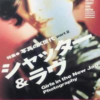 STUDIO VOICE 1995/08